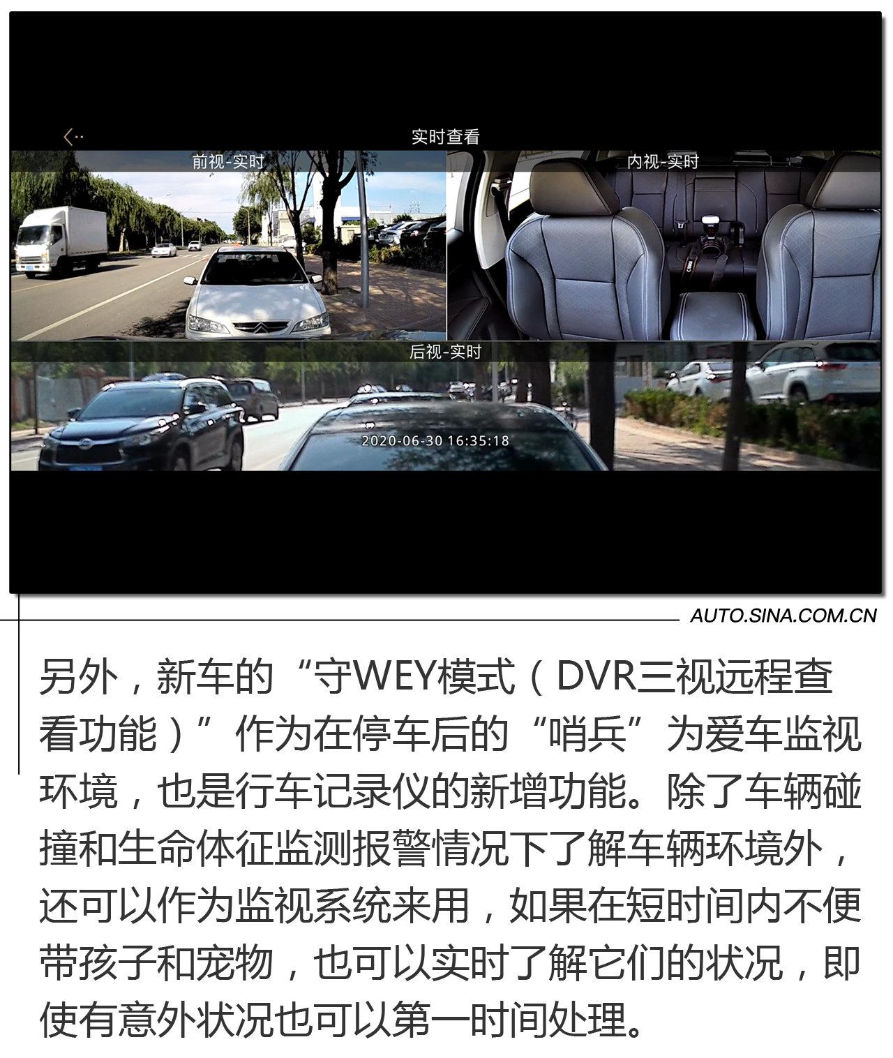 贴心的隐形升级 新款WEY VV6为虎爸虎妈保驾护航