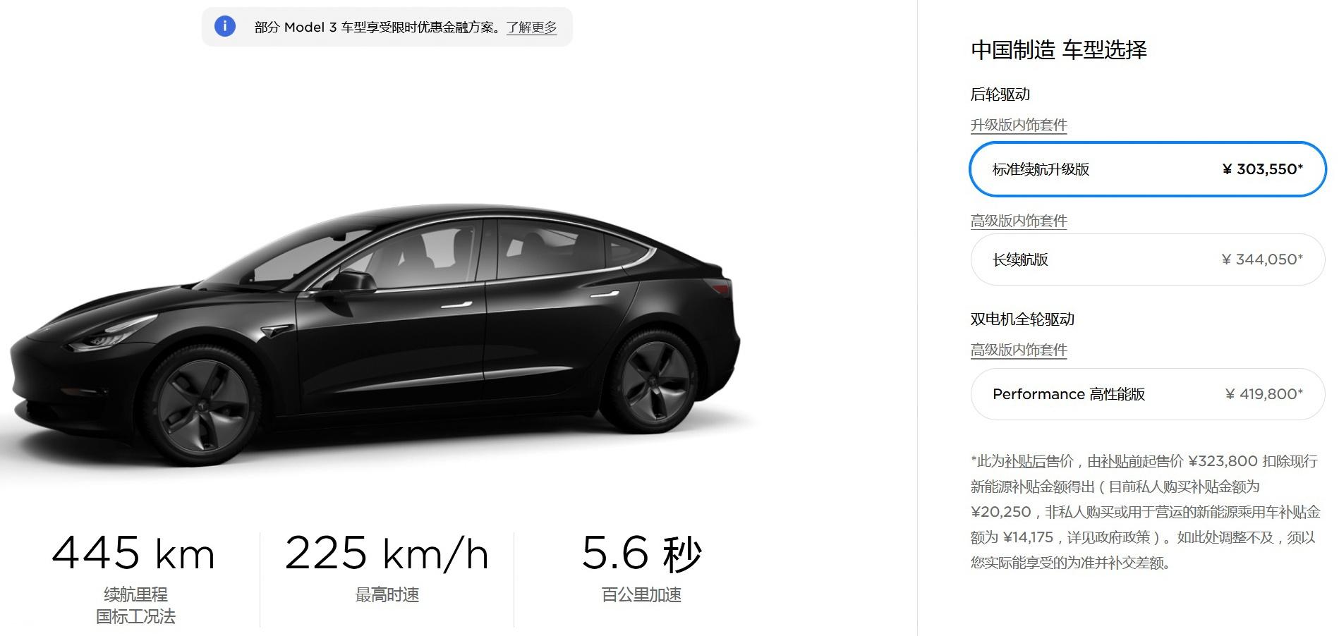 特斯拉国产Model 3 降价前价格
