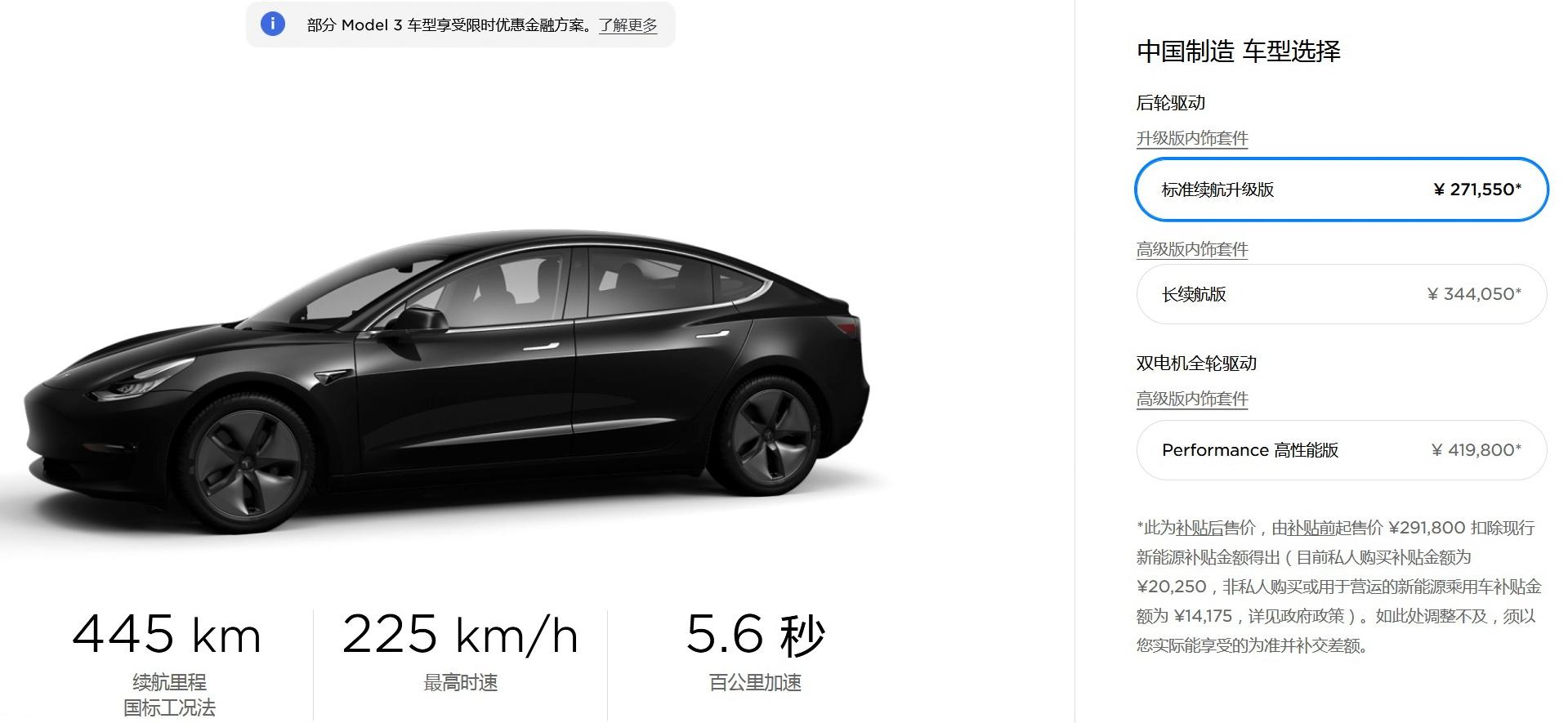 特斯拉国产Model 3 降价后价格