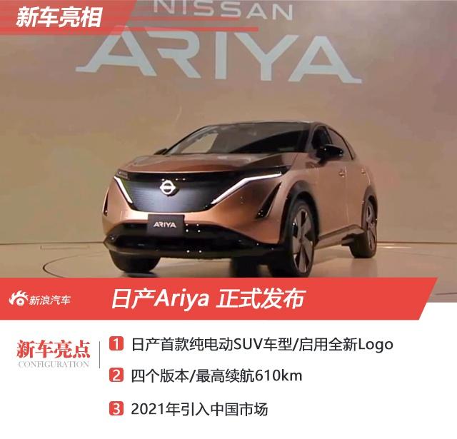 加速电气化转型/四个版本最高续航610km 日产Ariya正式发布
