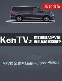 知道MPV和面包车区别吗