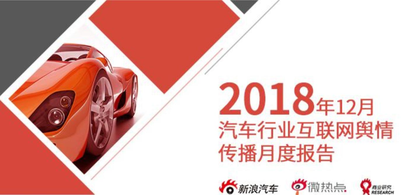 2018年12月汽车行业互联网舆情传播月度报告(下)