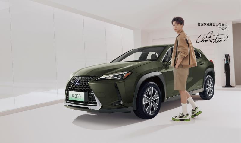 雷克萨斯UX 300e 代言人 王俊凯