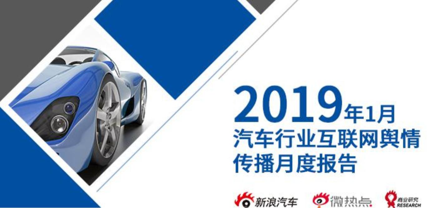 2019年1月汽车行业互联网舆情传播月度报告(下)