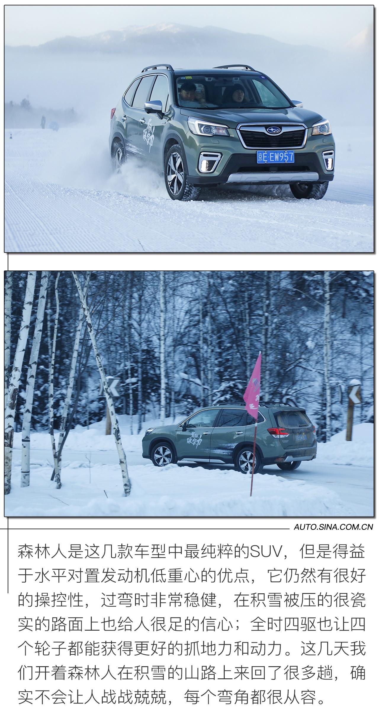 水平对置+全时四驱 冰雪体验斯巴鲁