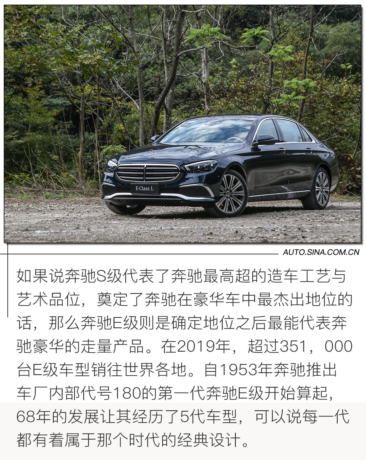 豪华不减/年轻加成 试新款奔驰E级350 L 4MATIC