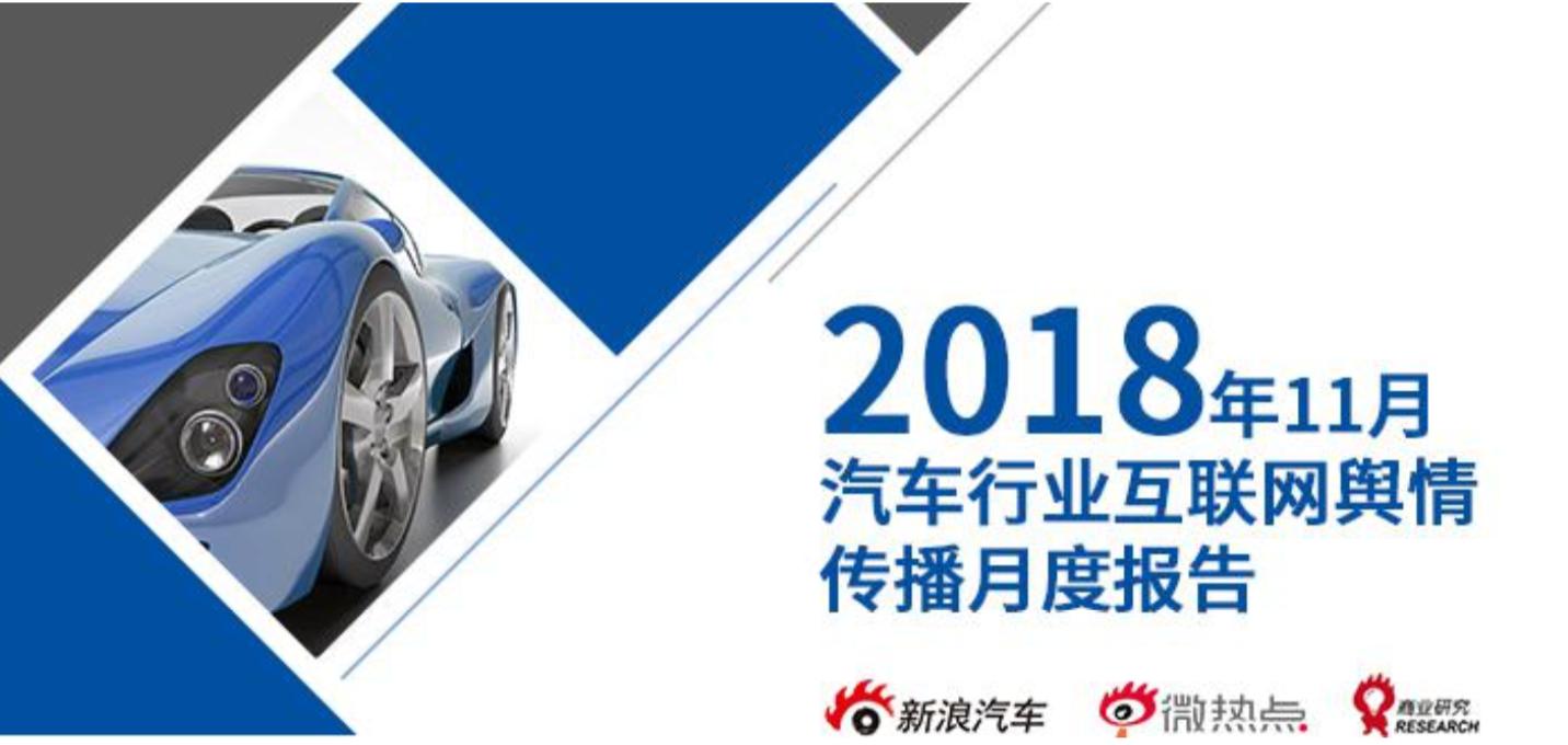 2018年11月汽车行业互联网舆情传播月度报告(下)