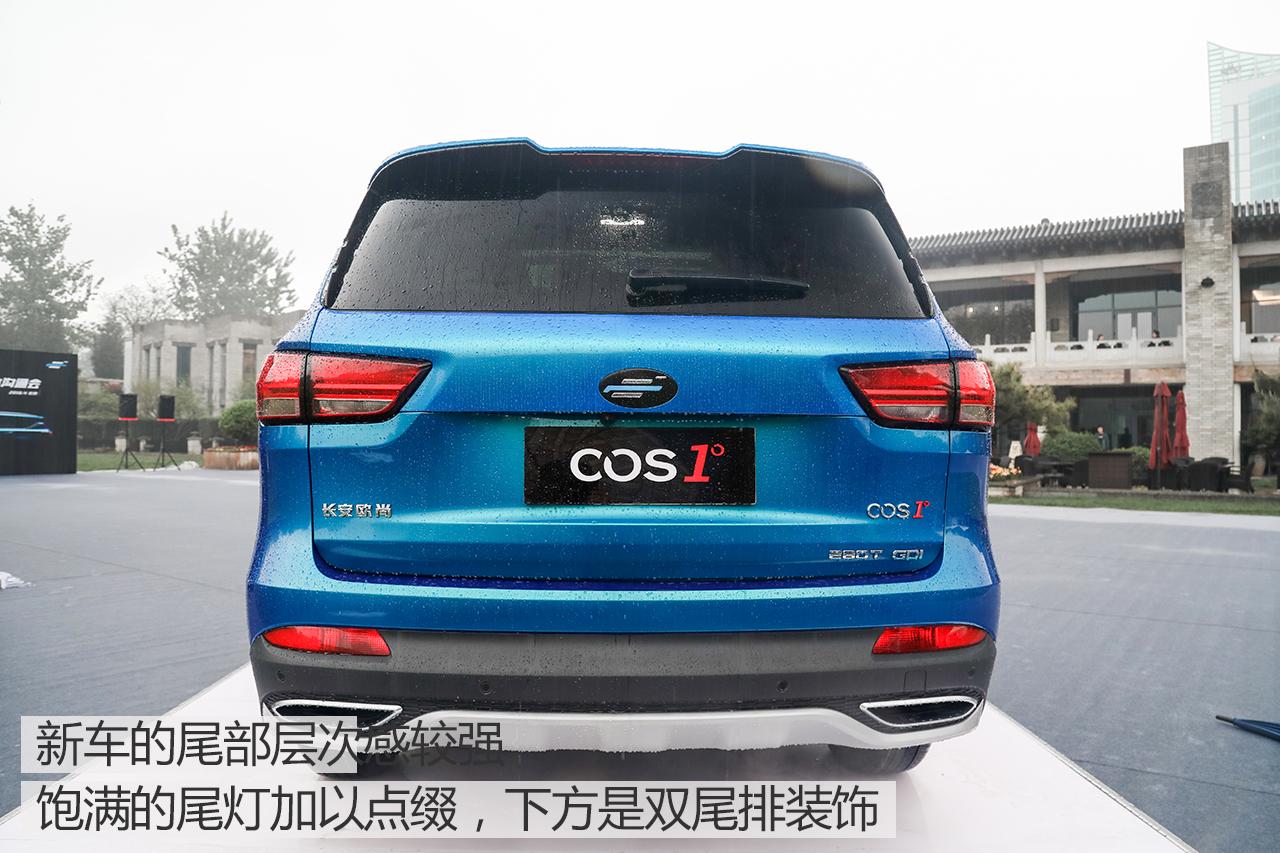 实拍长安欧尚全新COS1°新logo下首款车型
