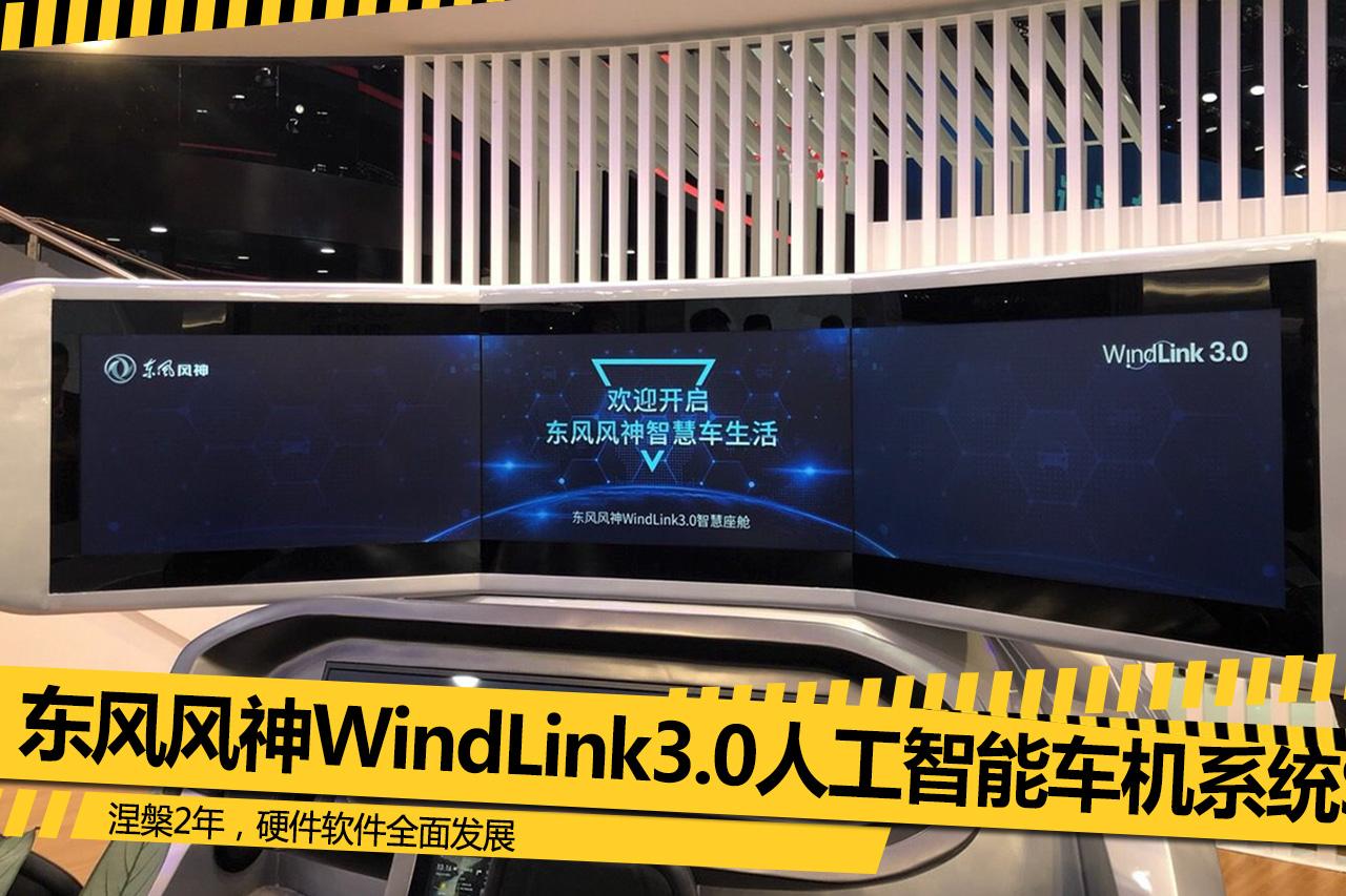 涅槃2年,硬件软件全面发展 东风风神WindLink3.0人工智能车机系统