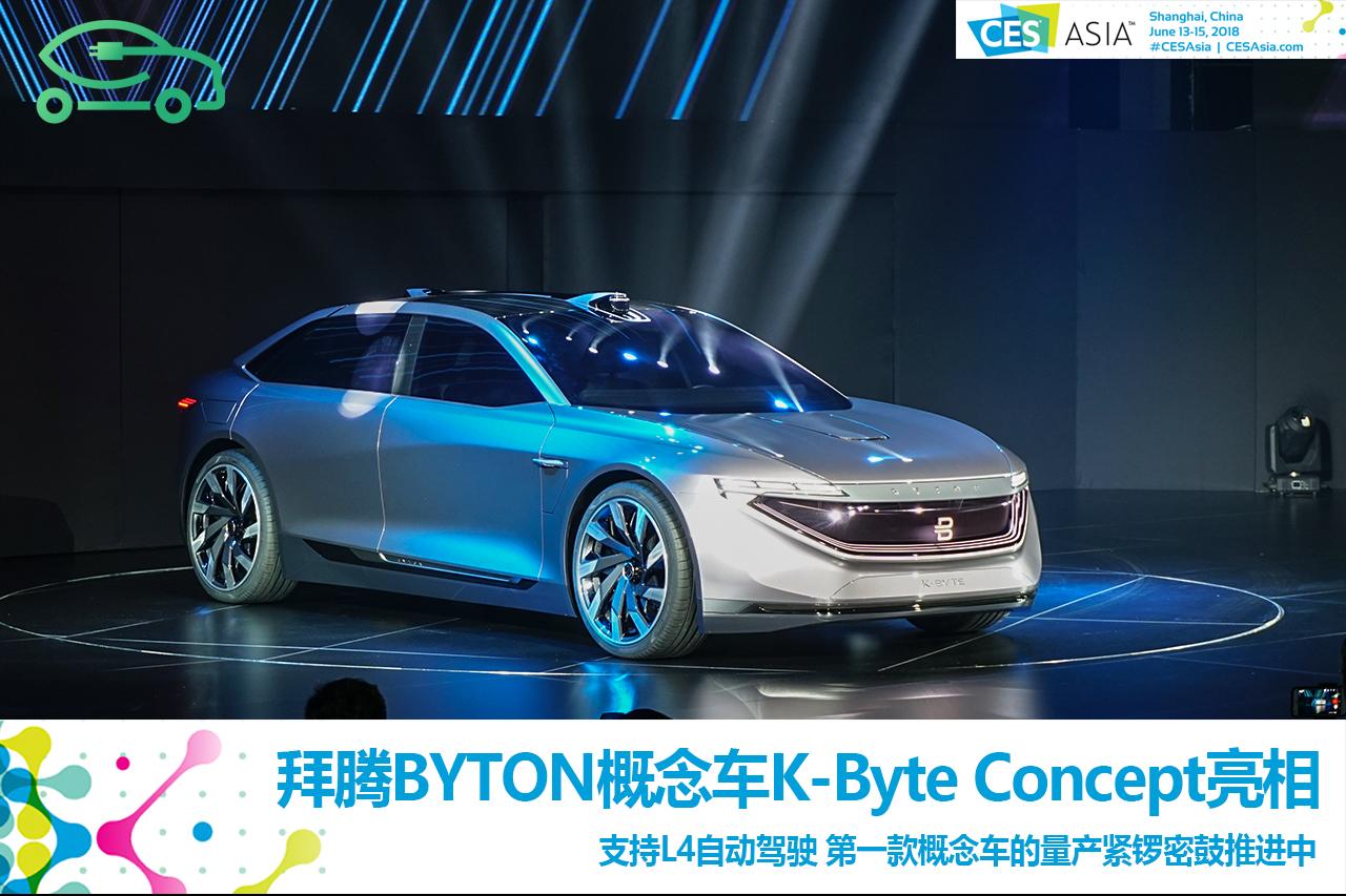 2018亚洲CES:L4自动驾驶 拜腾K-Byte概念车亮相