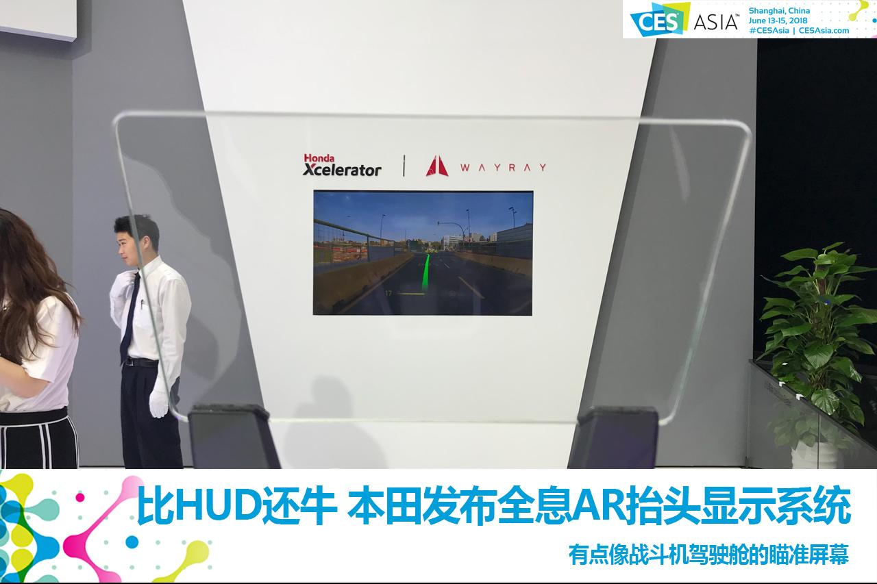 2018亚洲CES:比HUD还牛 本田发布全息AR抬头显示