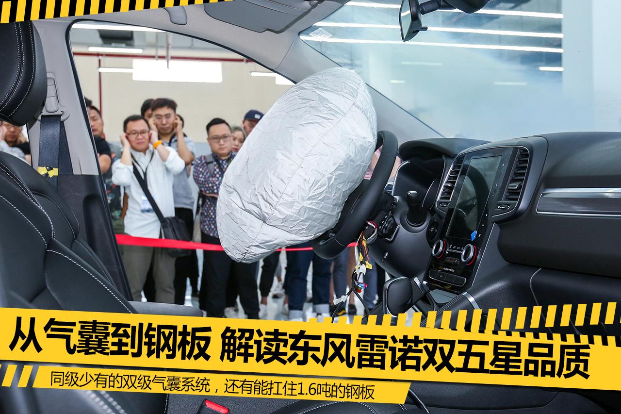 全系车型五星安全 雷诺是如何做到的?