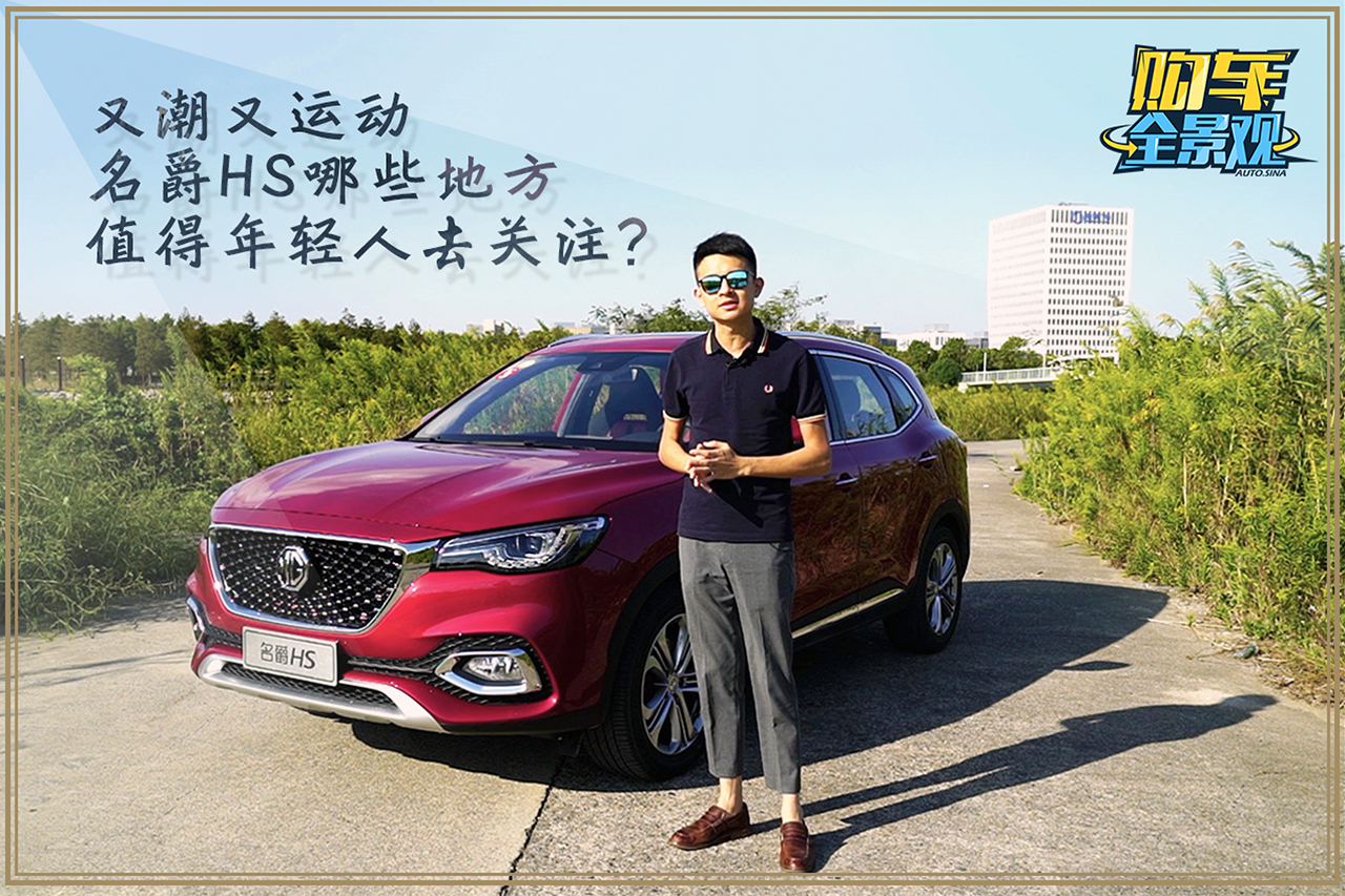 购车全景观|名爵HS哪些地方值得年轻人去关注?