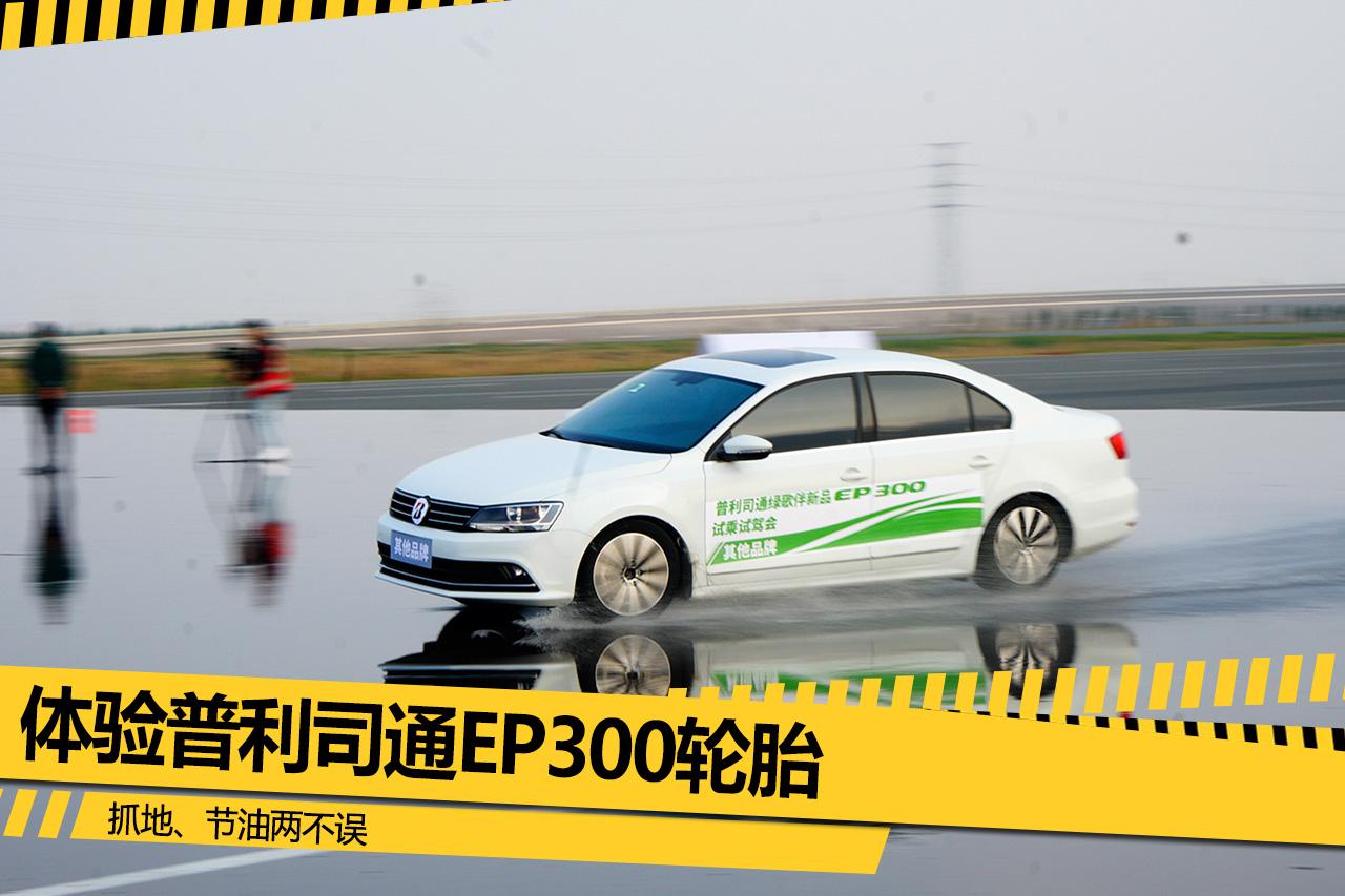 抓地、节油两不误 体验普利司通EP300轮胎