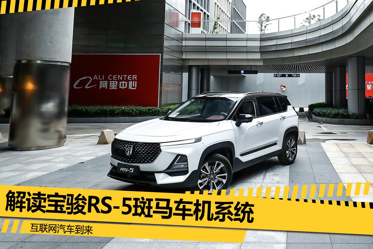 互联网汽车到来 解读宝骏RS-5斑马车机系统