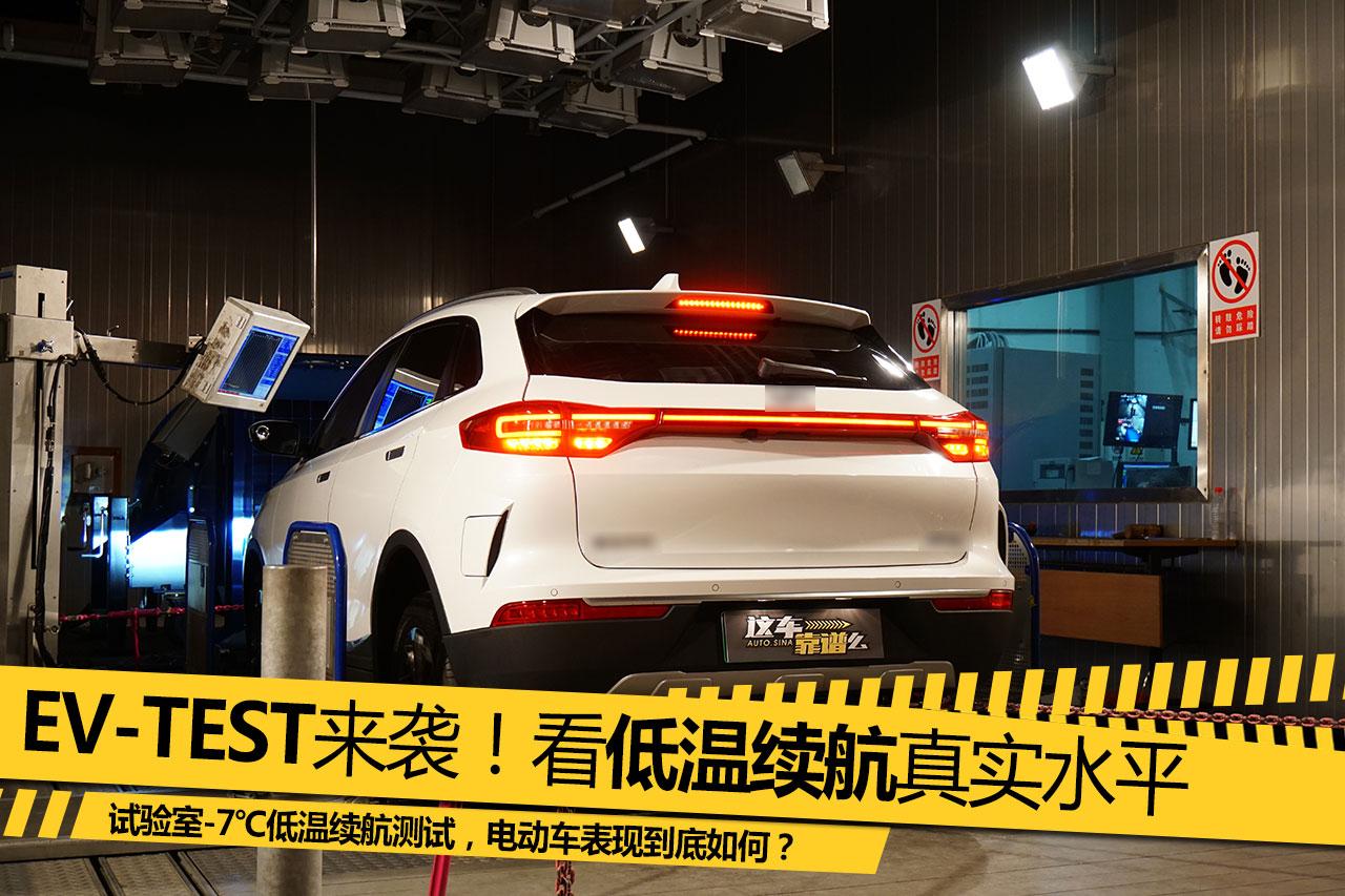 实验求真相 详解中国工况法测电动车低温续航