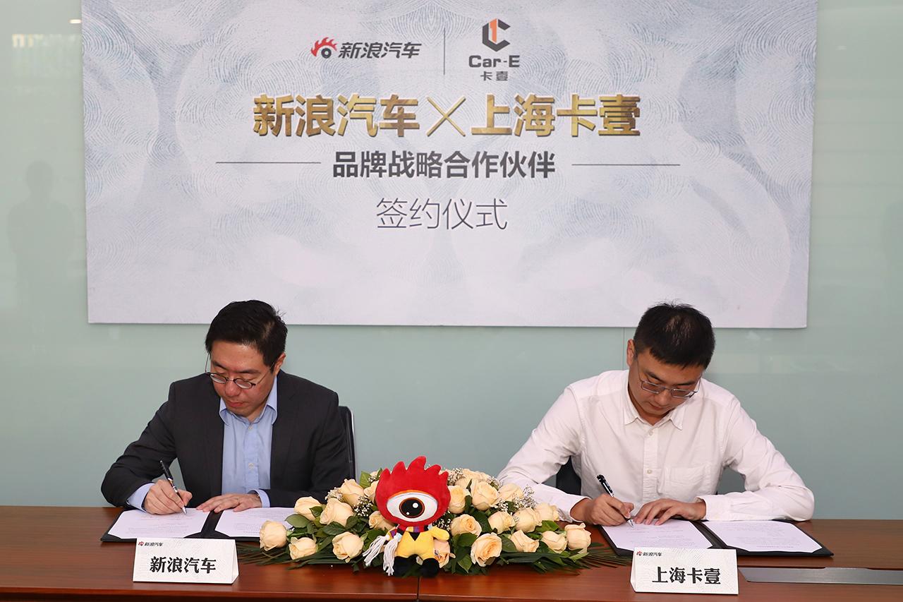 三九目录汽车频道总编辑闫小欧与上海卡壹总经理李文强 签署战略合作协议