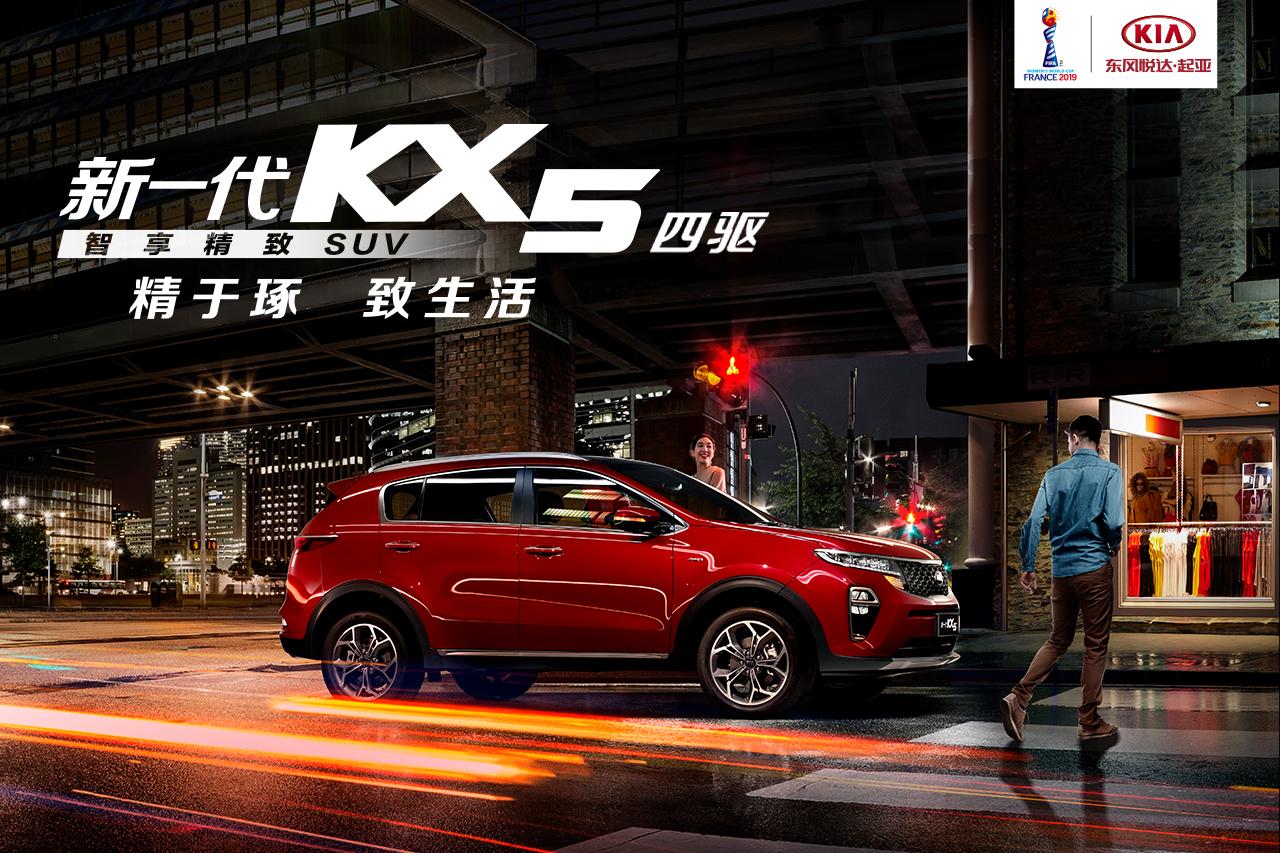 新一代KX5四驱即将上市