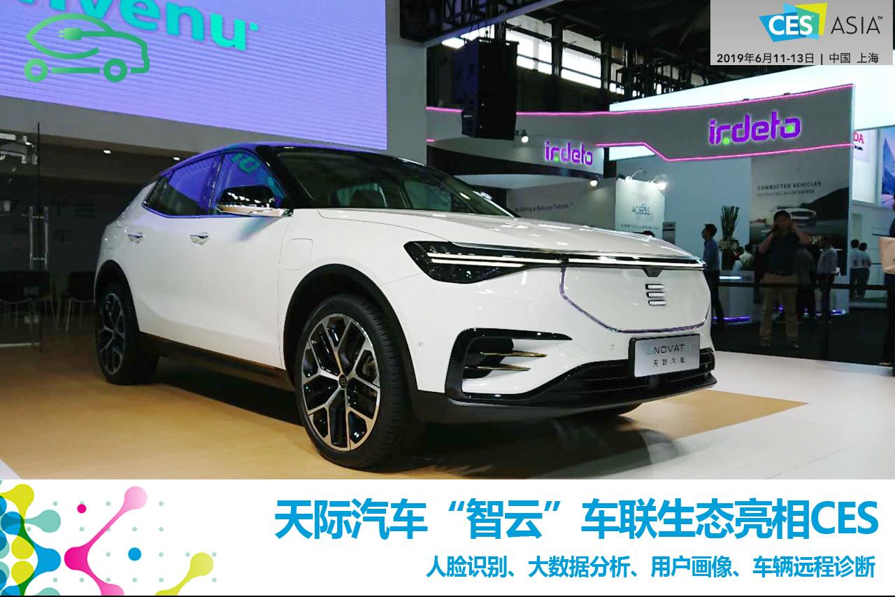 """2019亚洲CES:天际汽车""""智云""""车联生态"""