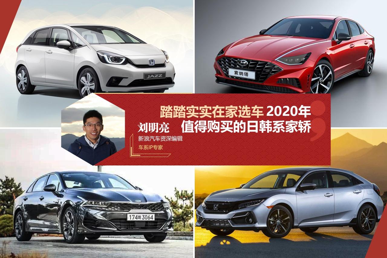 踏踏实实在家选车 2020年值得购买的日韩系家轿