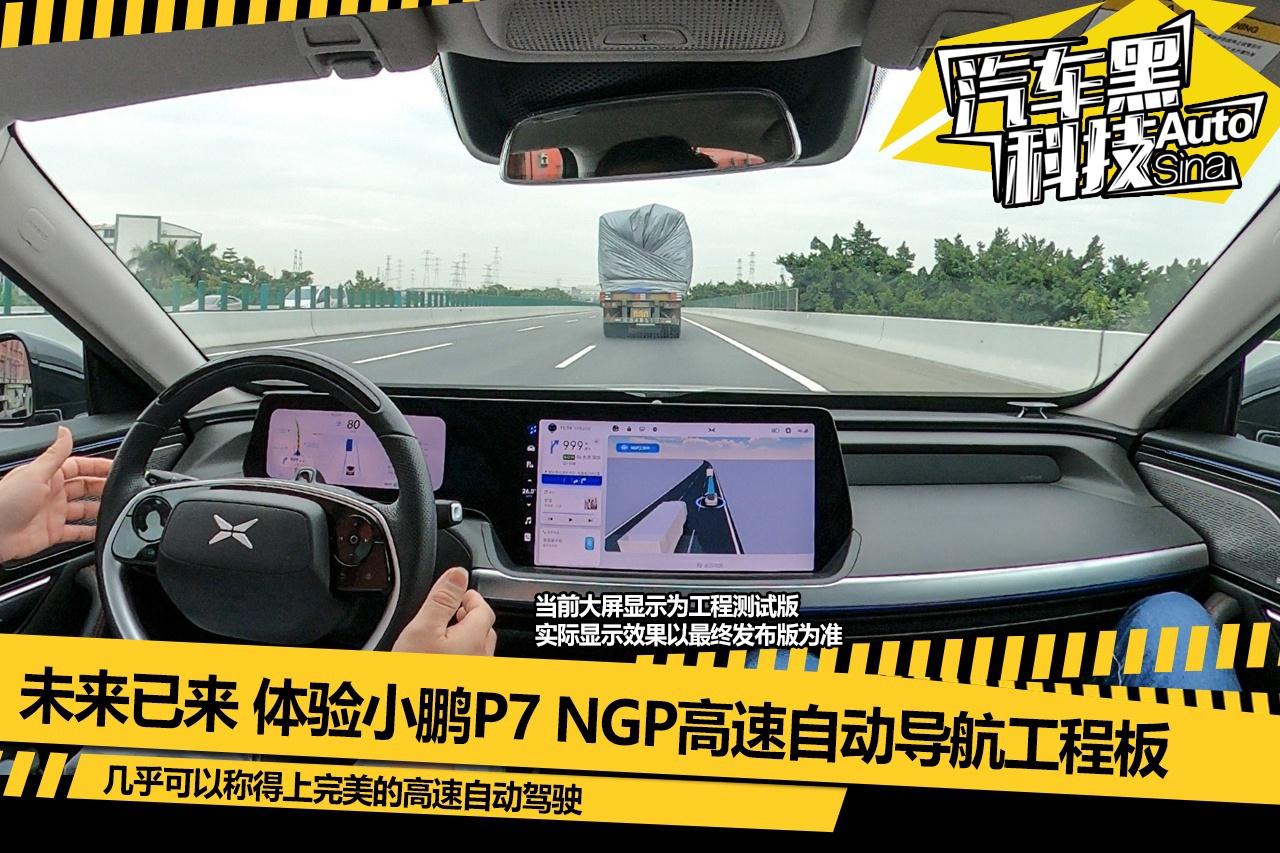 与老司机无异 体验小鹏P7 NGP高速自动导航驾驶工程板