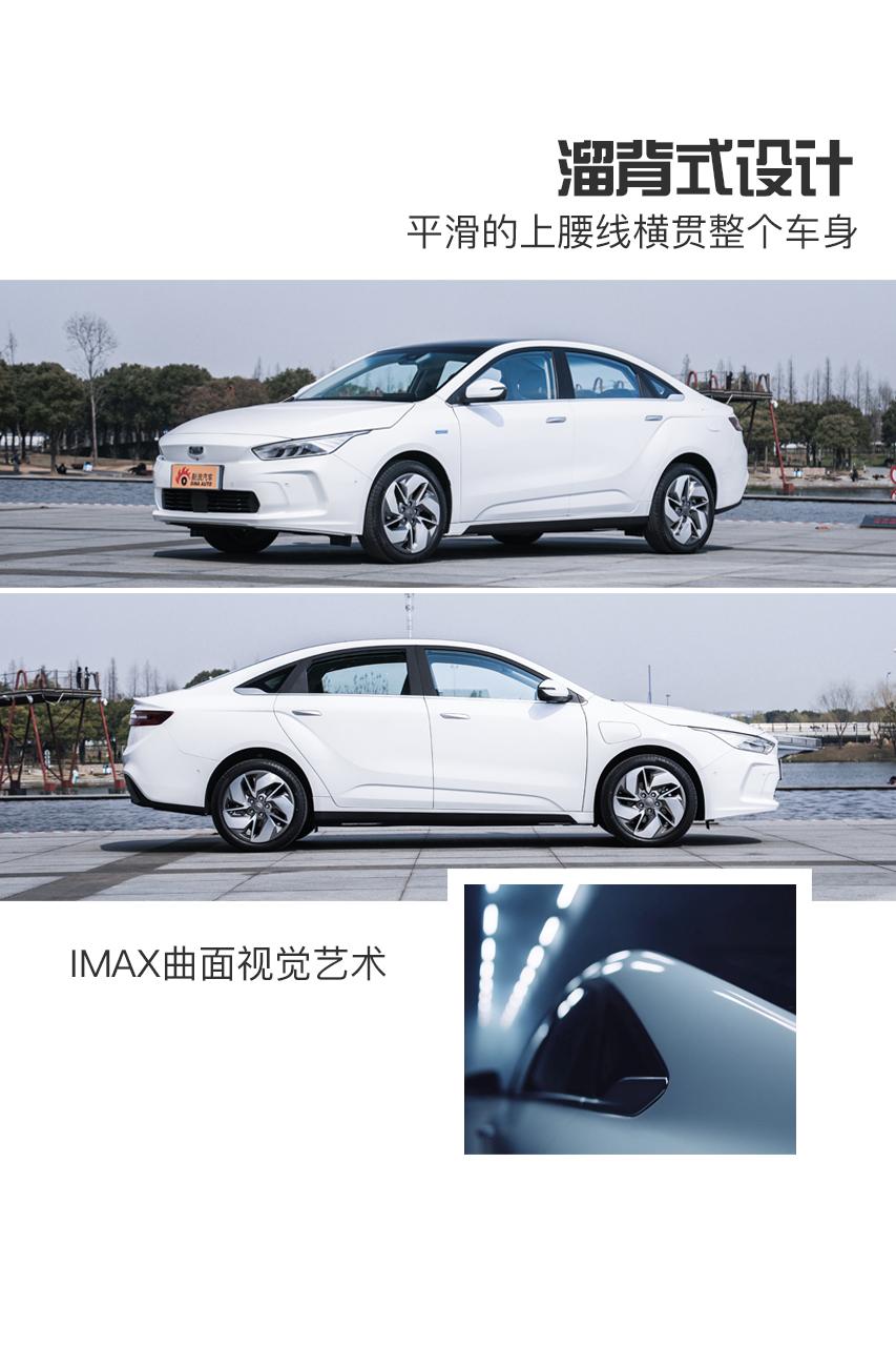 印象汽车:几何A 自主新能源与特斯拉的终极较量