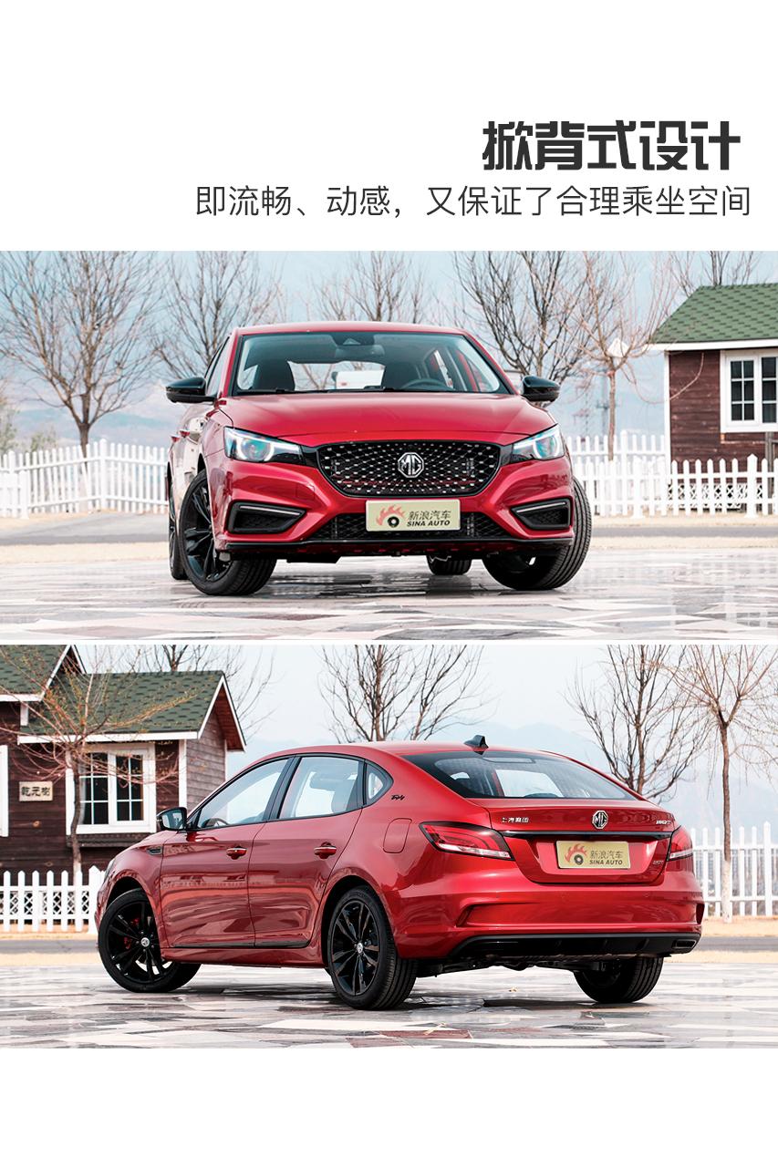 印象汽车:新款名爵6 只看颜色就知道它会火