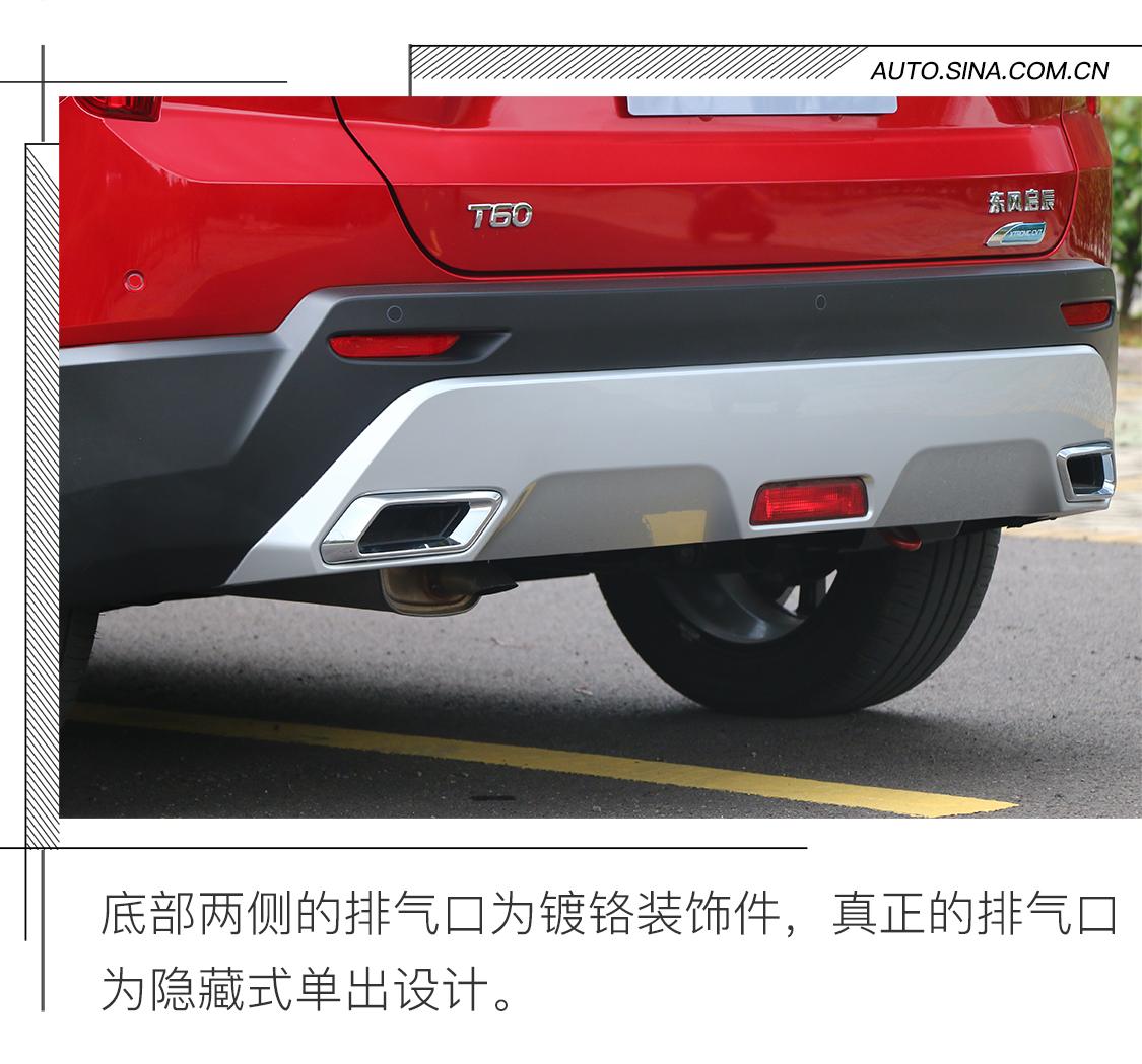 青出于蓝 试驾东风启辰T60