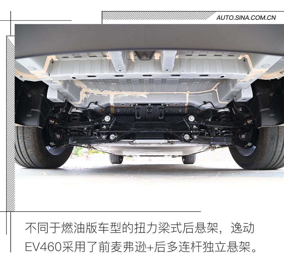 提升不止于续航 试驾逸动EV460