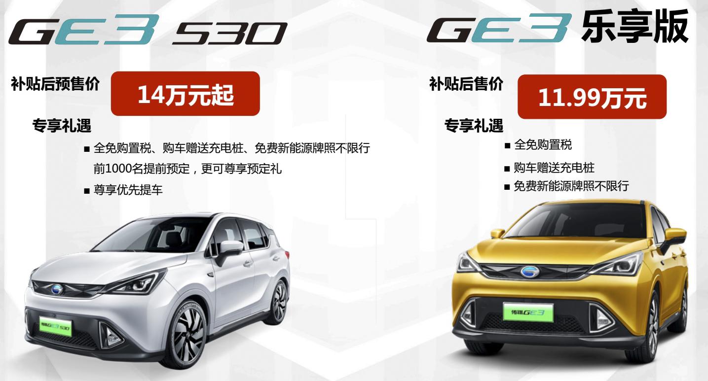 续航530公里 广汽新能源传祺GE3 530预售14万起