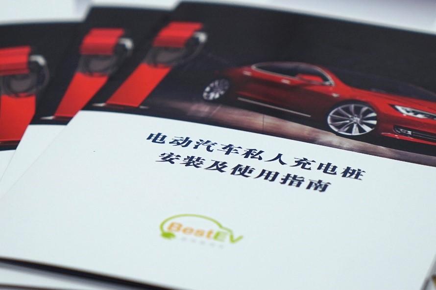 BestEV电动汽车消费指南《关于电动汽车的100个问题》在京发布