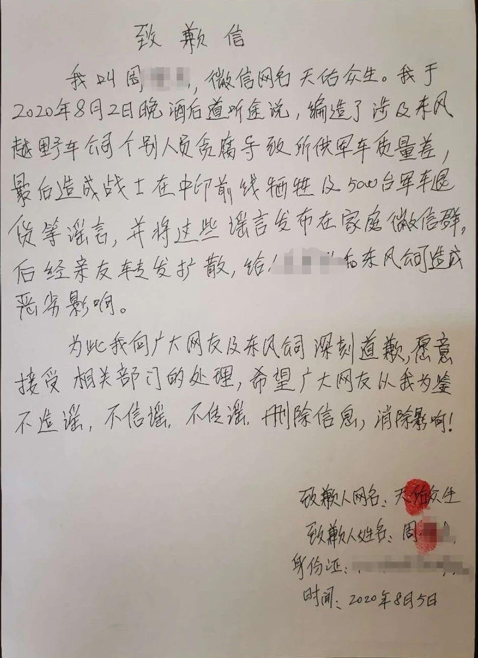 辟谣!东风特种装备事业部所产军车不存在质量问题