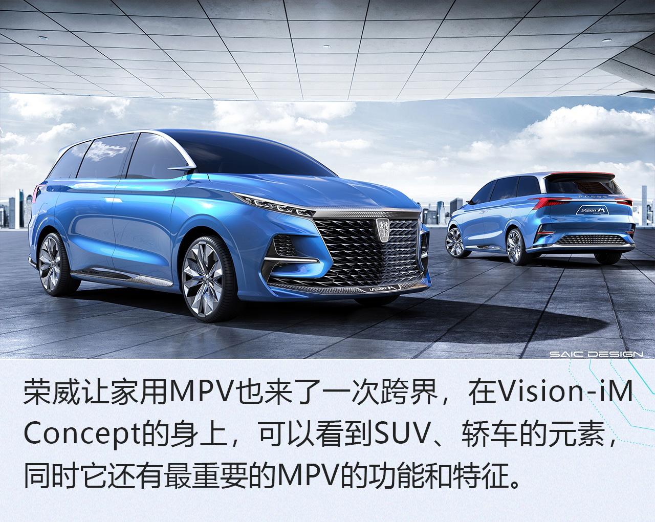 2019广州车展:荣威Vision-iM概念车设计解析