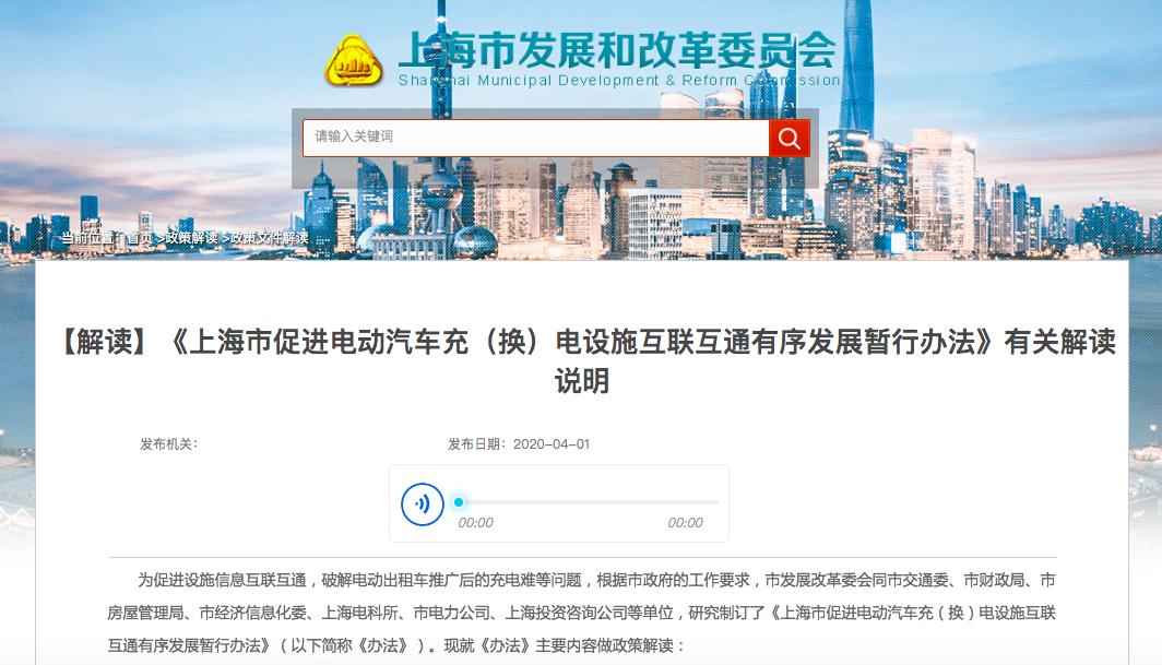 热浪|上海市促进电动汽车充(换)电设施互联互通有序发展暂行办法发布