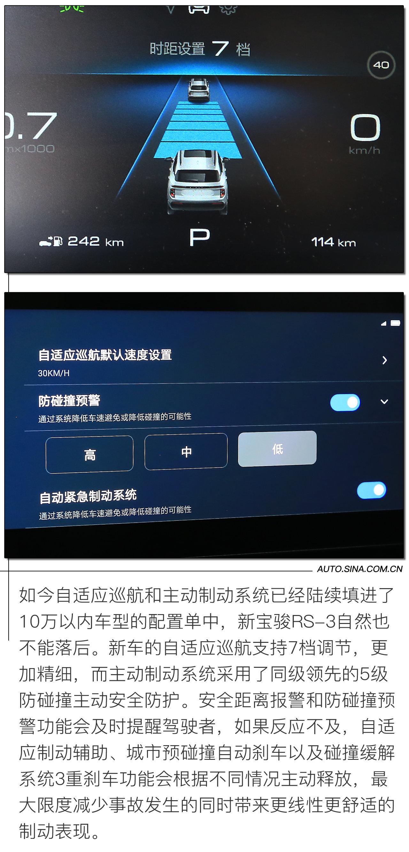 智能网联新玩法 试驾体验新宝骏RS-3