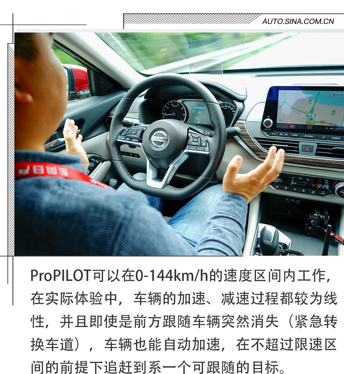 出行更省心 体验天籁ProPILOT智控领航技术