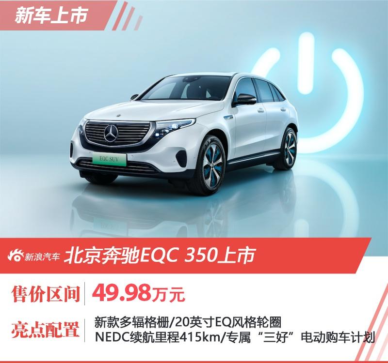 动力下调续航不变 北京奔驰EQC 350上市 售49.98万元