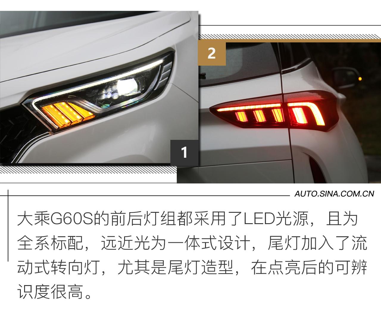 靠产品力说话 大乘G60S试驾