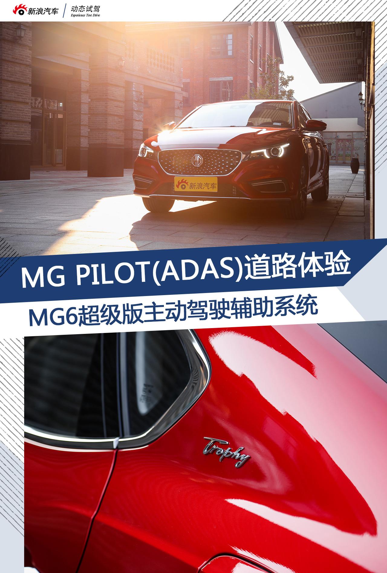 体验名爵6超级版MG Pilot高级主动驾驶系统