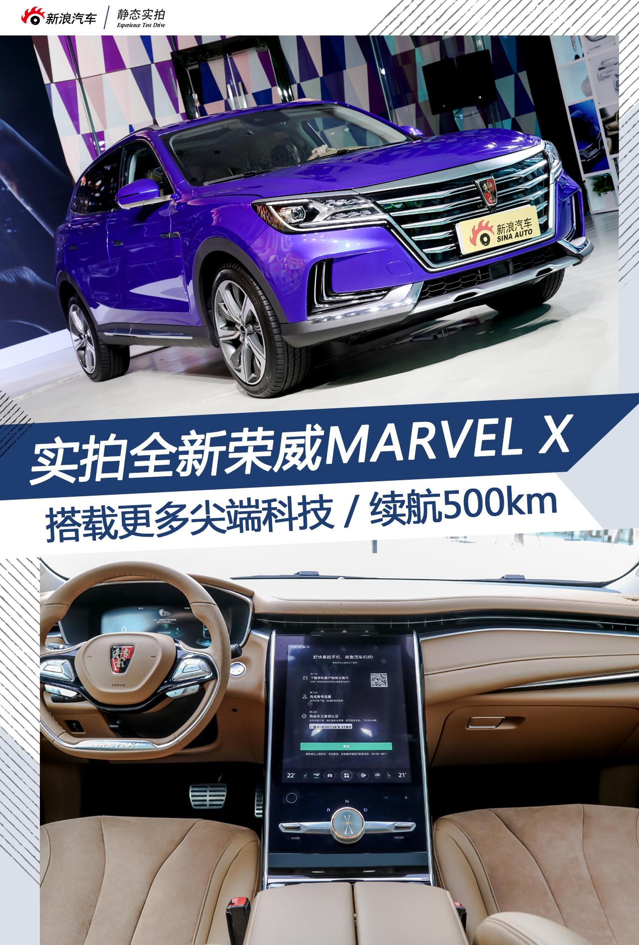 实拍荣威MARVEL X 搭载更多尖端科技