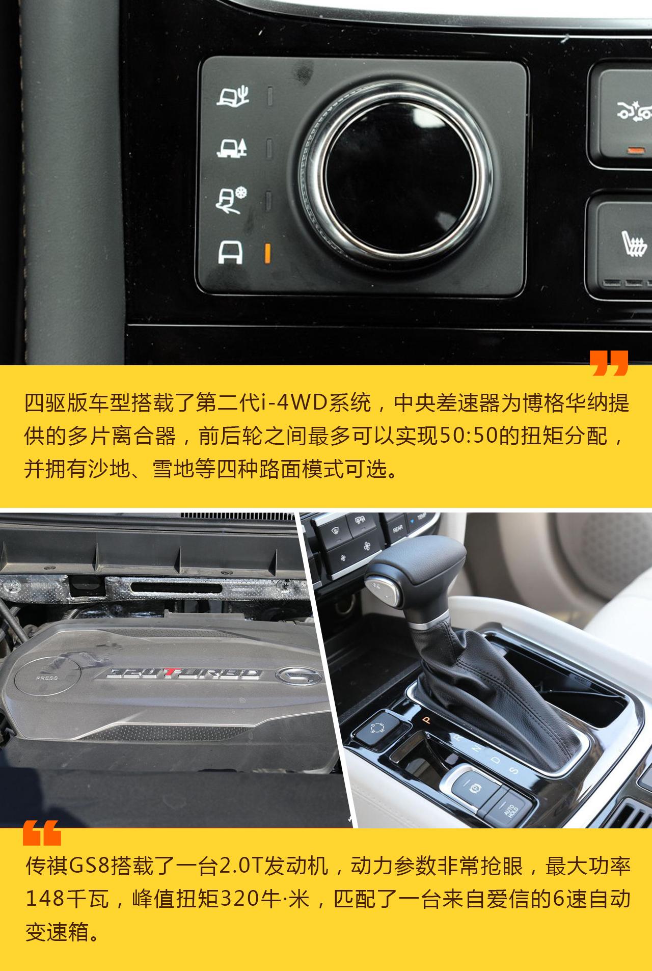 自主中型SUV销量担当GS8到底有何过人之处