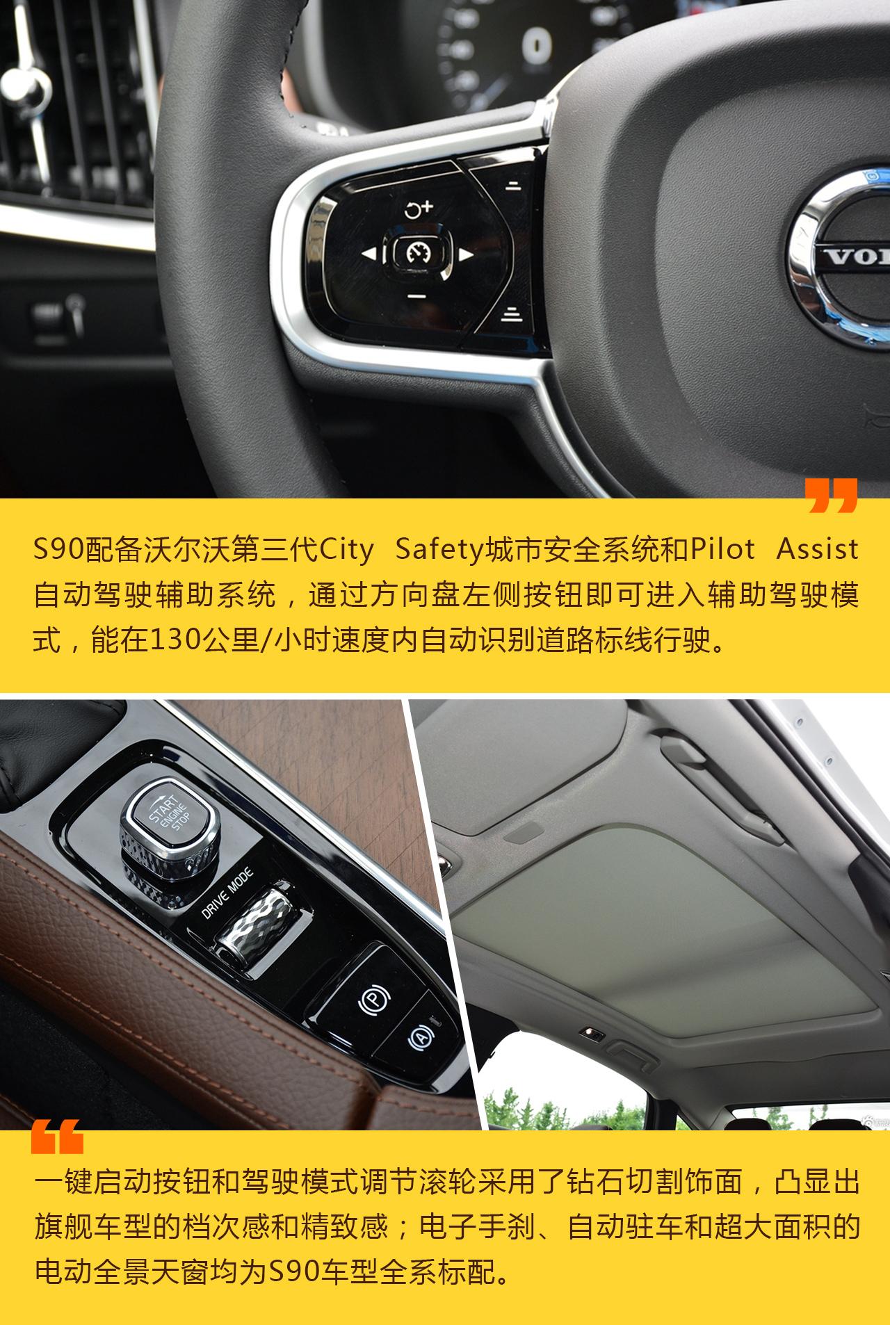 来自北欧的舒适与豪华 解读沃尔沃S90
