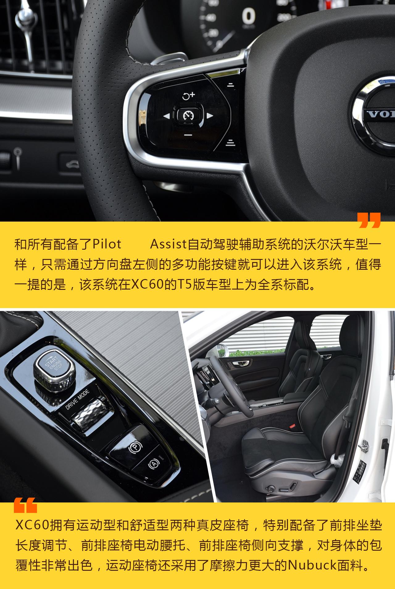 守护家人安全的多功能豪华SUV 沃尔沃XC60