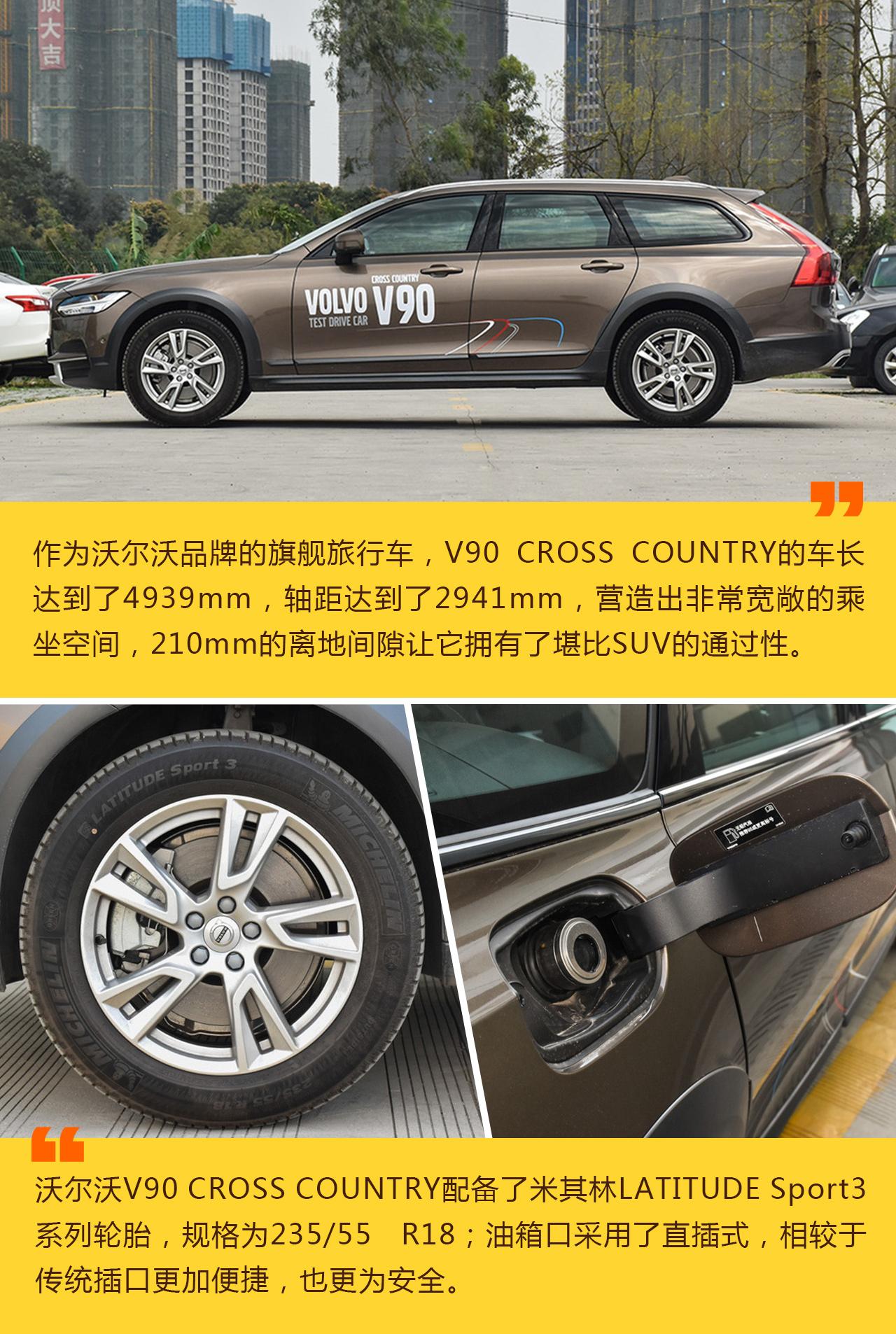 北欧格调的进口豪华旅行车 沃尔沃V90CC