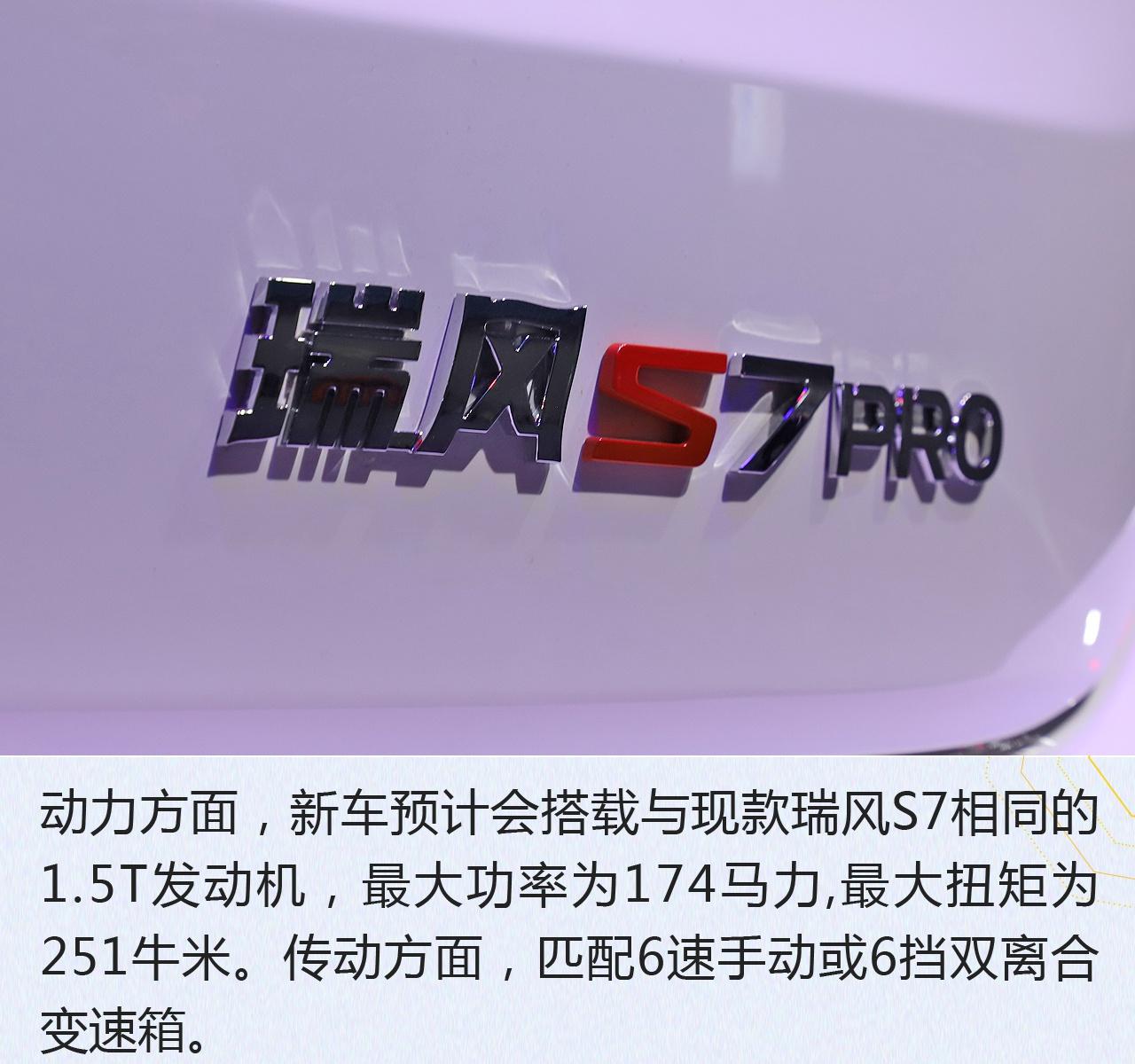 2019广州车展:不叫PRO都不好意思出门了 解析江淮瑞风S7 PRO
