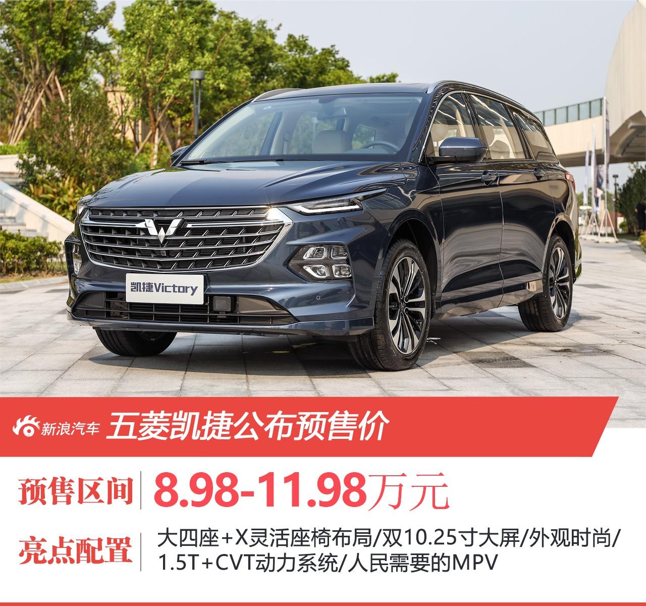 中产气息浓厚 五菱凯捷预售8.98-11.98万元