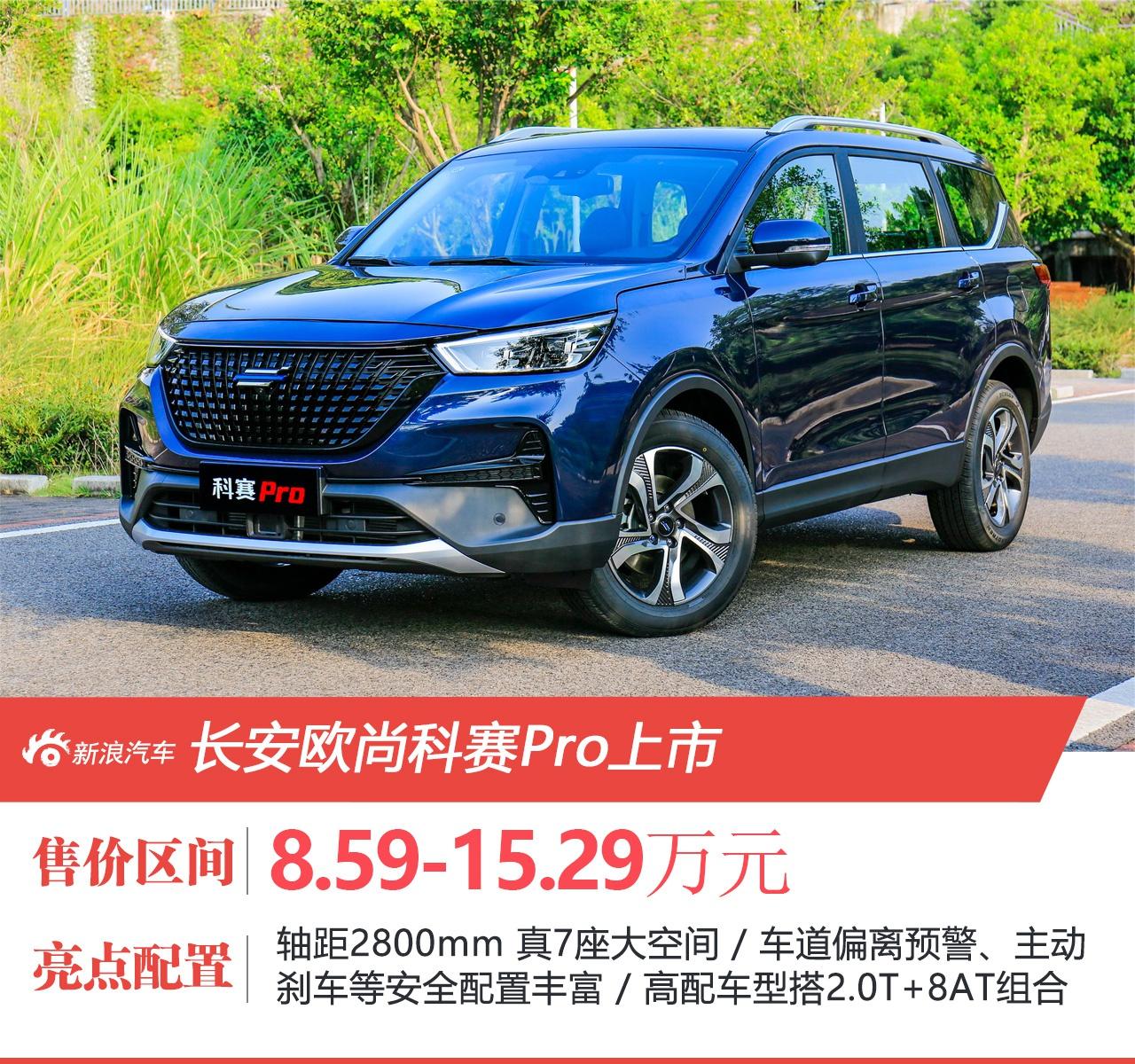 真7座SUV 长安欧尚科赛Pro上市 售8.59-15.29万元