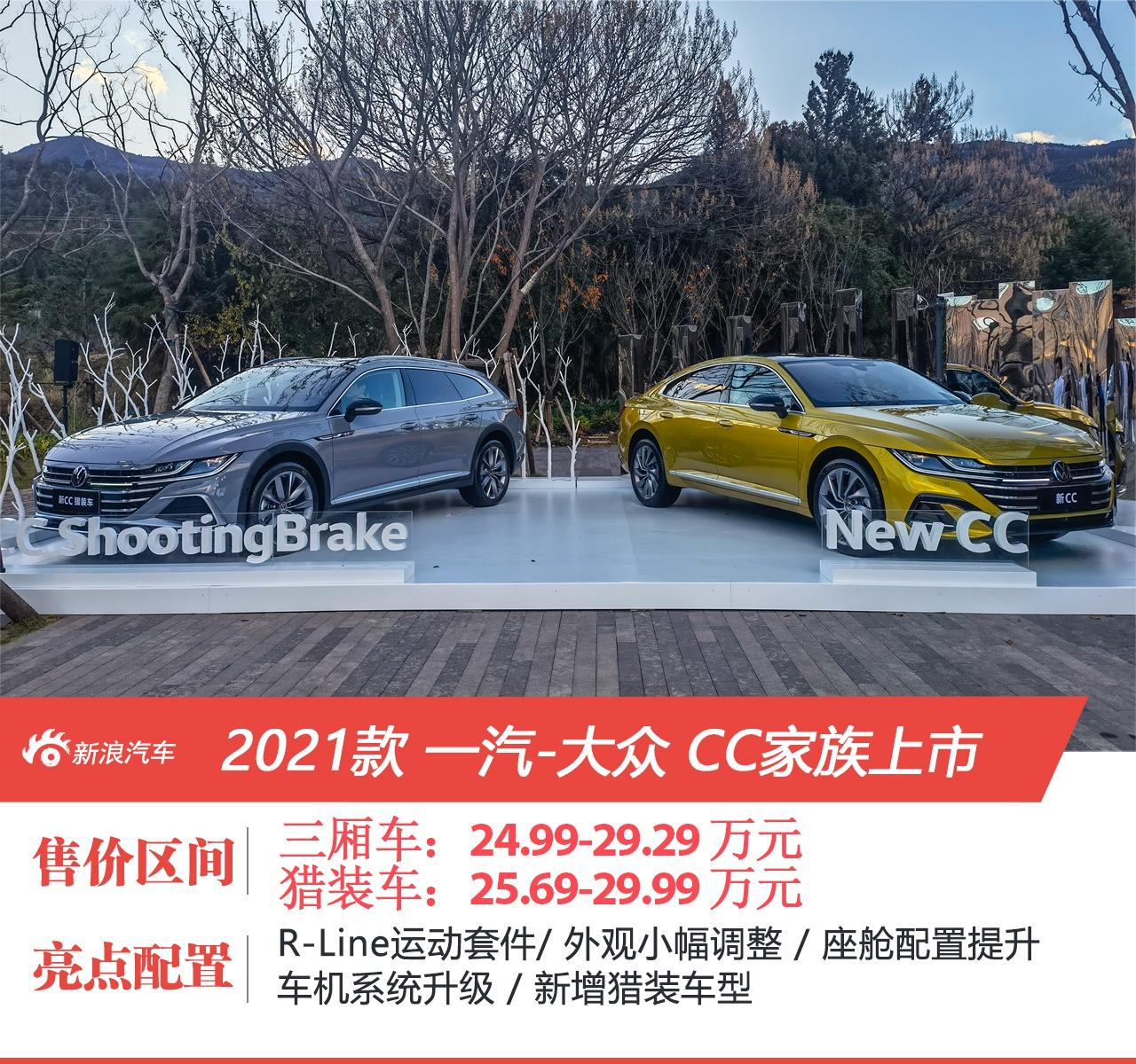 一汽-大众新款CC家族正式上市 售24.99-29.99万元