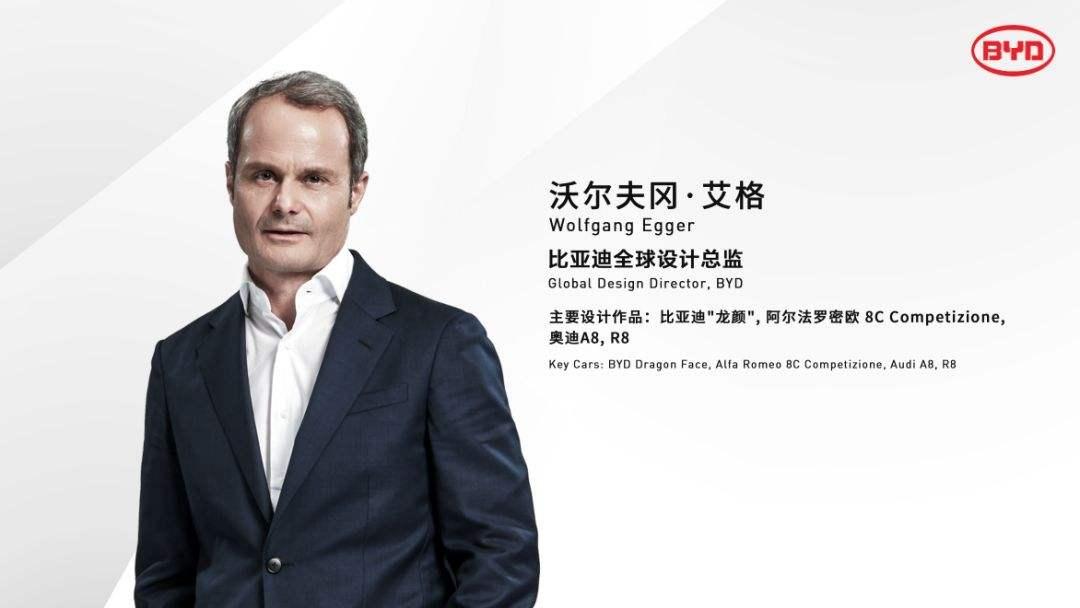 奥迪前首席设计师沃尔夫冈·艾格为比亚迪带来Dragon Face新形象