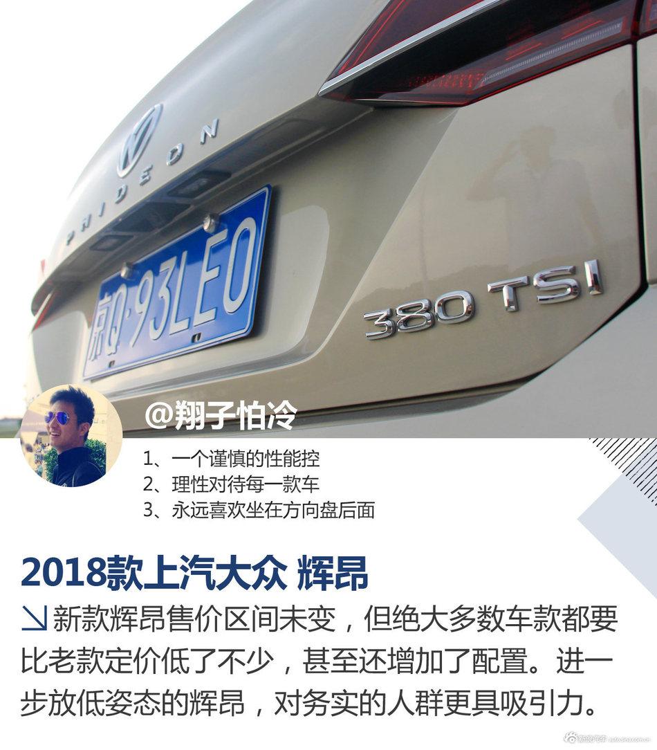 2018款辉昂试驾